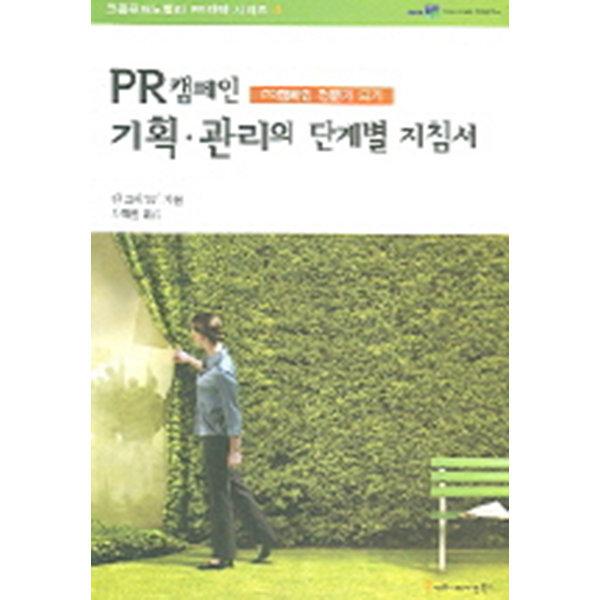 PR캠페인기획관리의단계별지침서  커뮤니케이션북스   앤그레고리