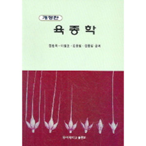 육종학-개정판  동아대학교출판부   정원복외