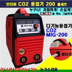CO2 (MIG)200 (논가스겸용)/알류미늄/스텐/미그용접기