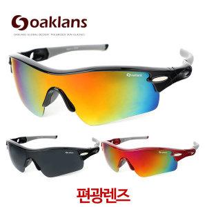 Q350 편광 선글라스 스포츠 고글 낚시 등산 운전