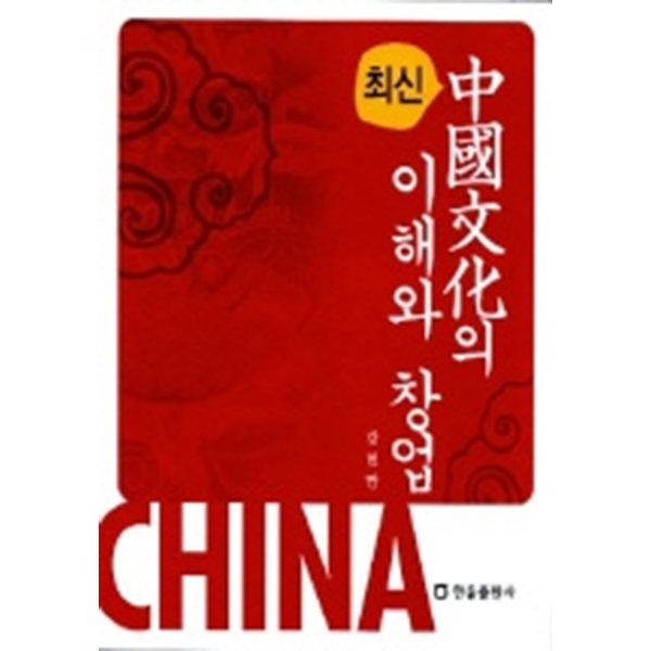 중국문화의 이해와 창업  한올출판사   강헌만