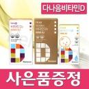 다나음 비타민D3 1000/ 5000/500 연질캡슐 베이비드롭