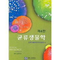 균류생물학-제4판  월드사이언스   균류생물학번역위원회