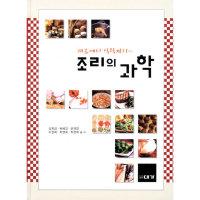 조리의 과학 - 재료에서 식탁까지(2쇄)  대가   김희섭외
