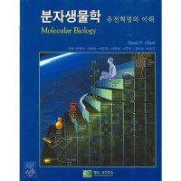 분자생물학-유전혁명의이해  월드사이언스   DAVID P.CLARK