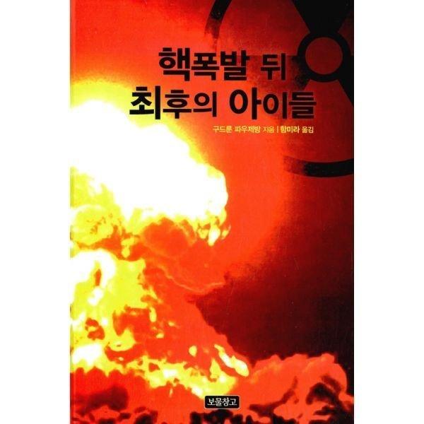 (20일대여) (상상놀이터 02) 핵 폭발 뒤 최후의 아이들 (개정판)