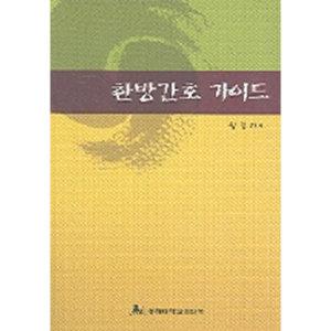 한방간호 가이드  경희대학교출판국   왕명자