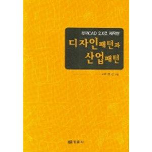 디자인패턴과산업패턴-유까CAD 2.X로제작한  경춘사   곽연신