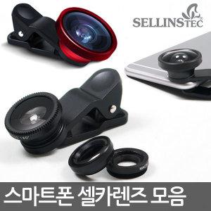 셀카렌즈 스마트폰렌즈 3IN1 /슈퍼와이드0.4X /현미경