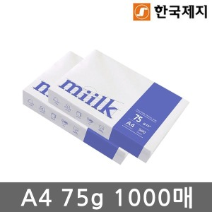 한국제지 밀크 A4 복사용지(A4용지) 75g 1000매(2권)
