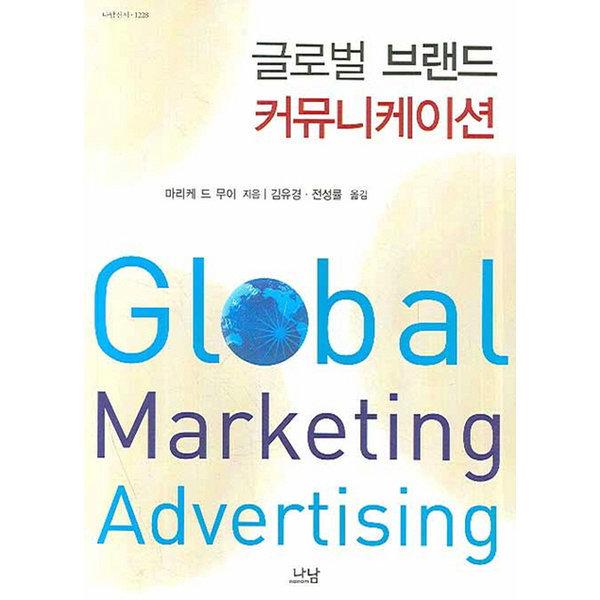 글로벌 브랜드 커뮤니케이션  나남   마리케 드 무이
