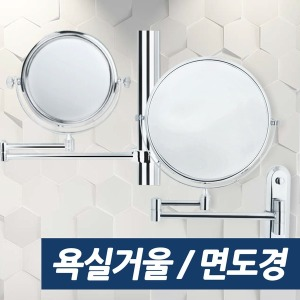 욕실거울 면도경 샤워바용 벽붙이 확대/양면 거울