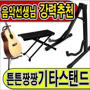 기타스탠드 받침대 거치대 접이식 보면대 기타발판