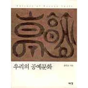 우리의공예문화  예경   추원교