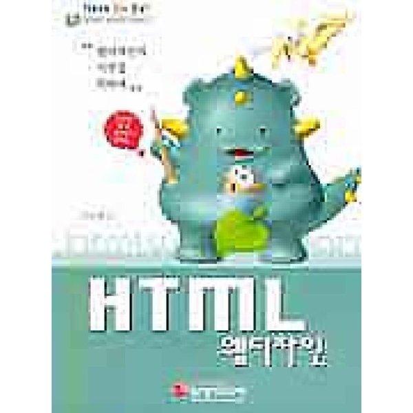 HTML웹디자인  삼양미디어   이신우