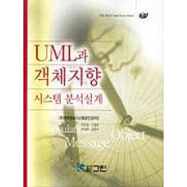 UML과 객체지향 시스템 분석설계  그린   이우용외