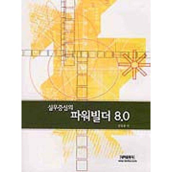 실무중심의 파워빌더 8.0  내하출판사   장임용