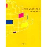 색채의 원리와 활용  미진사   최영훈외