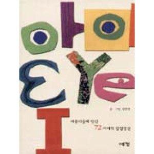 아동미술에담긴72가지의감성정신  예경   김천정