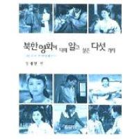 북한영화에대해알고싶은다섯가지  집문당   정재형