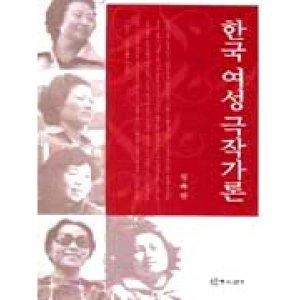 한국여성극작가론  연극과인간   김옥란
