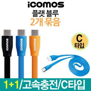 핸드폰 C타입 고속충전케이블 (ICOMOS 플랫 블루1+1)