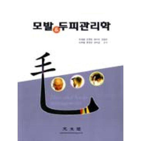 모발 두피관리학  광문각   전세열외