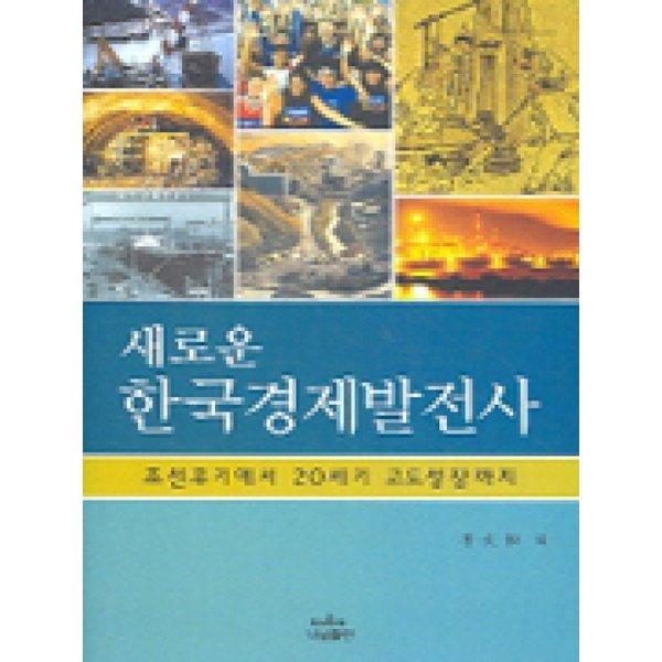 새로운한국경제발전사  나남출판   이대근외