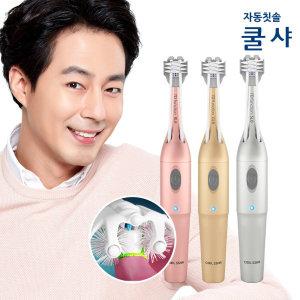 조인성 자동(전동)칫솔 쿨샤-고급형 사은품-휴대용케이스+리필모1개) 증정