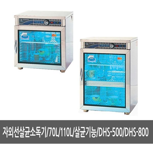 자외선살균소독기/70L/110L/살균기능(건조기능X)