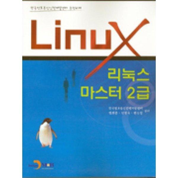 리눅스 마스터 2급  진한엠앤비   권희춘 외