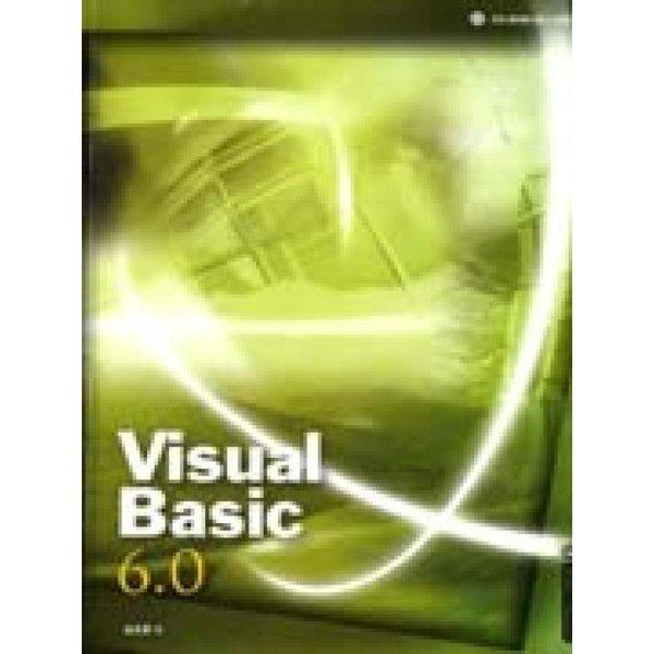 VISUAL BASIC 6.0  사이텍미디어   송호중