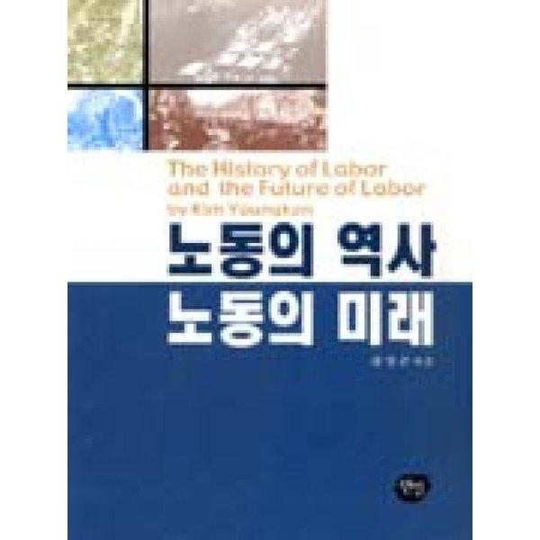 노동의 역사 노동의 미래  선인   김영곤