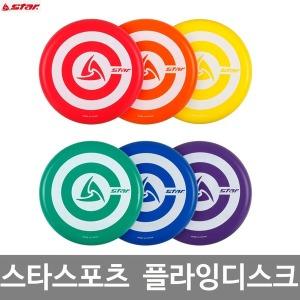 스타 플라잉디스크 세트(6개입)/원반던지기 NXX101