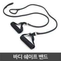 바디 쉐이프 밴드/휘트니스/스트레칭/필라테스/요가