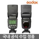 고독스 TT685 카메라플래시 GN60 고속동조