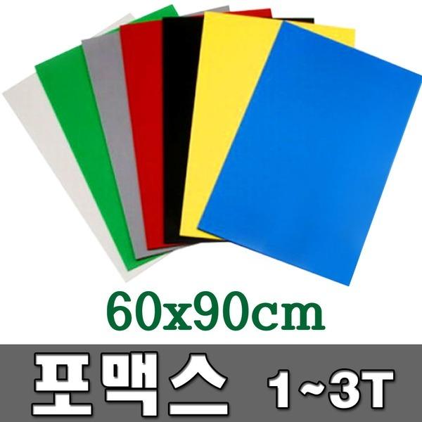 포맥스 60x90cm 1~3T /플라스틱판 포맥스판 아크릴판