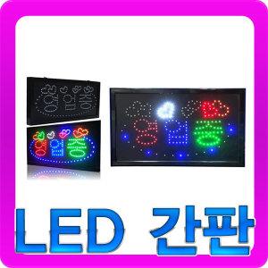 (특)미니간판 매장오픈사인 영업중 open LED간판 창업