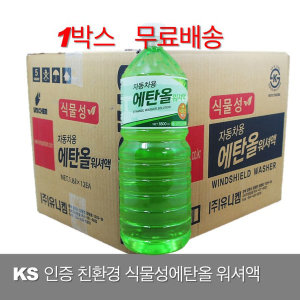 식물성 에탄올 워셔액 1.8L 친환경 KS 인증 영하 25도