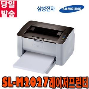삼성프린터 SL-M2027(토너포함) 흑백레이저프린터 an