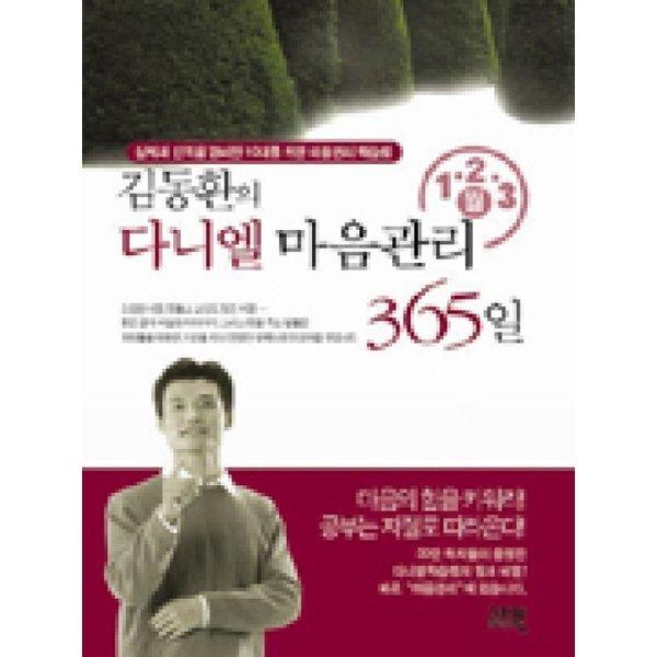 김동환의다니엘마음관리365일1월-3월  고즈윈   김동환