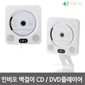 인비오 WM-01BT벽걸이+스탠드+HDMI CD DVD플레이어
