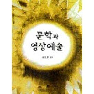 문학과영상예술  삼영사   고현철