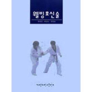 웰빙호신술  계명대학교출판부   배영상외