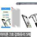 아이폰 8/7 액정 보호 방탄 필름 강화 유리 5매입 SET