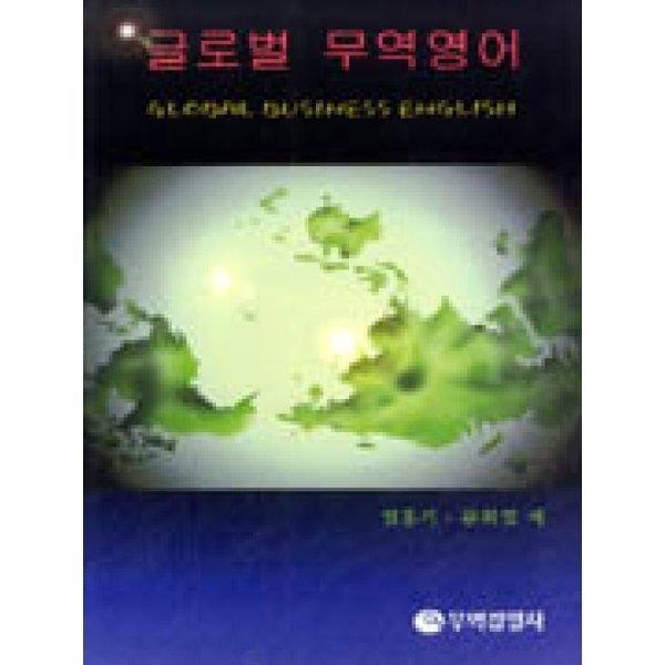 글로벌 무역 영어  무역경영사   염홍기.문희철
