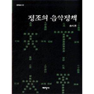 정조의 음악정책  태학사   송지원