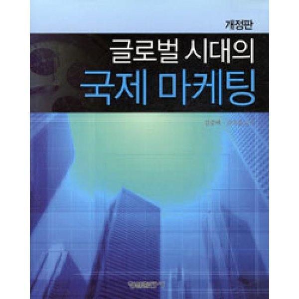 글로벌시대의 국제마케팅- 개정판  형설출판사   김중배.김숙응