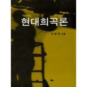 현대희곡론-제3판  삼영사   민병욱