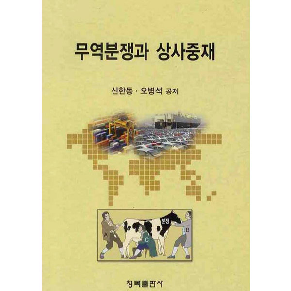 무역분쟁과 상사중재  청목출판사   신한동.오병석